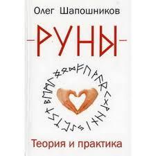 """Шапошников О. /мяг/ """"Руны Теория и практика"""""""