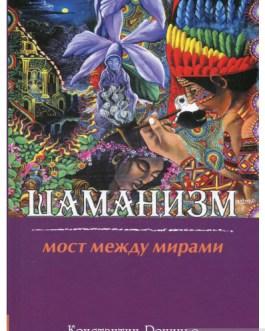 Рониньо К. «Шаманизм мост между мирами «