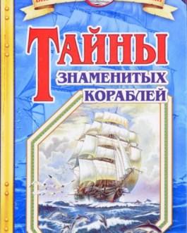 """Малов В. """"Тайны знаменитых кораблей"""""""