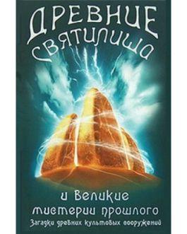"""Деверо Пол """"Древние святилища и великие мистерии прошлого"""""""