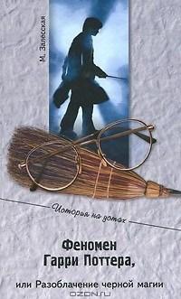 """Залесская """"Феномен Гарри Потера"""""""