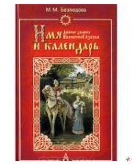 """Безлюдова """"Имя и календарь: Древние знания"""""""