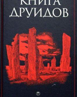 """Галат """"Книга Друидов.Антология"""""""