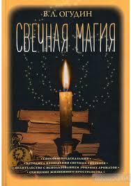 """Огудин В.Л. """"Свечная магия"""" /мяг/"""