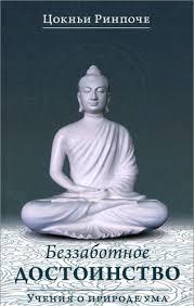 Ринпоче Цокньи»Беззаботное достоинство. Учение о природе ума.»/мяг/