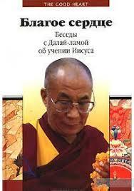 Далай Лама «Благое сердце. Беседы с Далай-ламой об учении Иисуса»