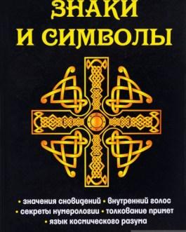 """Разумовская """"Знаки и символы. Твой ключ во вселенную"""""""