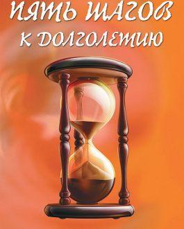 "Кибардин Г. ""5 шагов к долголетию и молодости"""