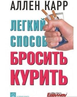 "Карр Аллен ""Легкий способ бросить курить"" /мяг/"