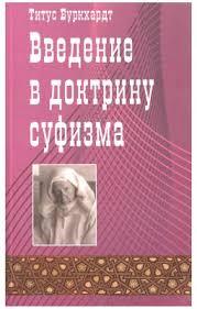 """Буркхардт Т. """"Введение в доктрину суфизма"""""""""""