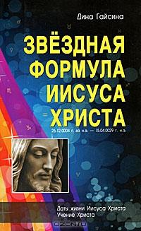 """Гайсина """"Звездная Формула Иисуса Христа"""""""