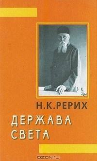 """Рерих Н. """"Держава света"""""""