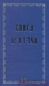 """Душкова З.""""Книга притчей"""""""