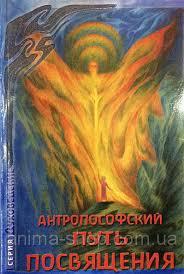 """Штайнер""""Антропософский путь посвящения"""""""