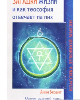 """Безант """"Загадки жизни и как теософия отвечает на них"""""""
