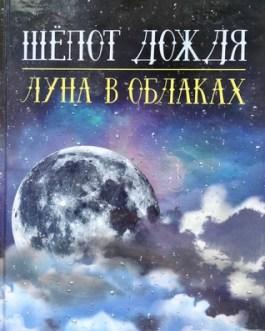 """Два Мистика /тв/ """"Шепот дождя и Луна в облаках"""""""