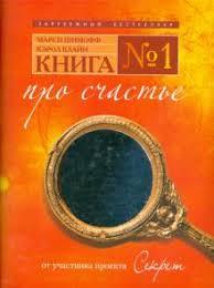 """Шимофф М. """"Книга №1. Про счастье. Практическое руководство по обретению счастья"""" /мяг/"""