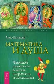 """Банцхаф Х. """"Математика и Душа.Числовой символизм в магии,астрологии и психологии"""" /мяг/"""