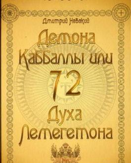 """Невский Д. """"72 Демона Каббалы, или 72 Духа Лемегетона"""" /мяг/"""