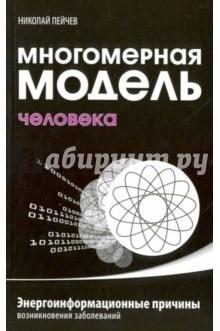 """Пейчев Н. """"Многомерная модель человека"""" /мяг/"""