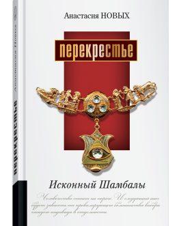 """Анастасия Новых """"Перекрестье. Исконный Шамбалы"""" /тв/"""