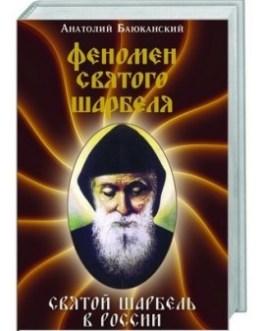 """Баюканский А. """"Святой  Шарбель в Россиии""""/ч2/мяг/"""