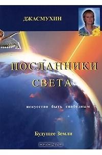 "Джасмухин ""Посланник света""/мяг/бф/"