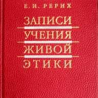 """Рерих Е. """"Записки учения живой этики""""/т7/тв/"""