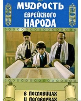 """""""Мудрость еврейского народа в пословицах и поговорках"""" /тв/"""