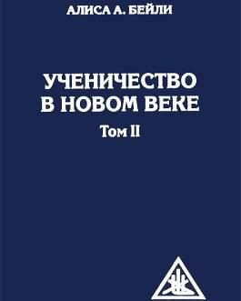 """Бейли А. """"Ученичество в новом веке""""/т2/тв/"""