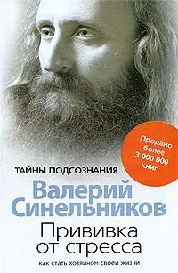 """Синельников В. """"Прививка от стресса""""/мяг/"""