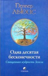 """Льюис Д. """"Одна десятая бесконечности: священная мудрость земли""""/мяг/"""
