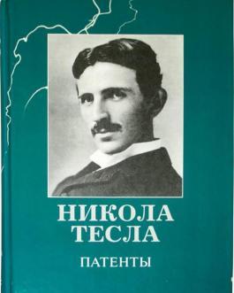 """Тесла Н. """"Патенты. Никола Тесла""""/тв/бф/"""