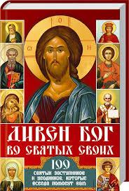 """Михалицын П. """"Дивен Бог во святых своих""""/тв/"""