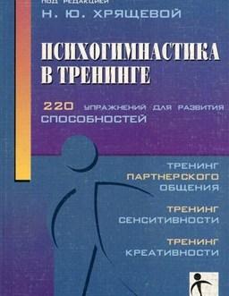 "Хрящева Н. Ю. ""Психогимнастика в тренинге""/тв/"