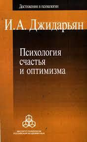 "Джидарьян И. ""Психология счастья и оптимизма""/мяг/"