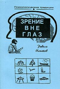 "Исхаков Р. ""Зрение вне глаз""/мяг/"