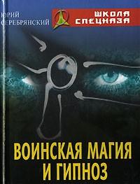"""Серебрянский Ю. """"Воинская магия и гипноз""""/тв/"""