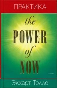 """Толле Э. """"Практика """"The Power of Now"""" /тв/"""
