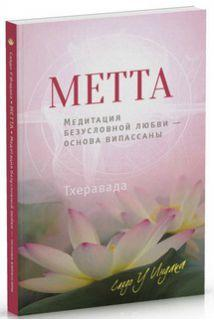 "Саядо У Индака ""Метта. Медитация безусловной любви — основа випассаны""/мяг/"
