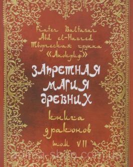 "Манира и Балтазар ""Запретная магия древних. Книга драконов""/ч7/мяг/"