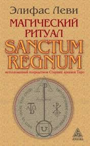"Леви Э. ""Магический ритуал Sanctum Regnum"""