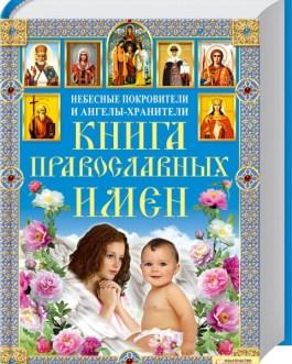 """Михалицын П. """"Книга православных имен"""""""