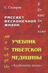 """Сидоров /1/ """"Учебник тибетской медицины"""" 23266"""