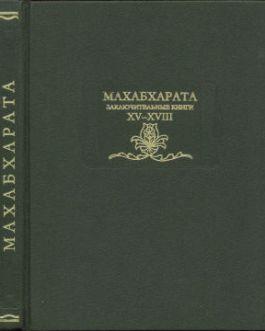 """""""Махабхарата.Заключительные книги""""/тв/"""