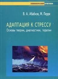 """Абабков В. """"Адаптация к стрессу. Основы теории, диагностики, терапии"""""""