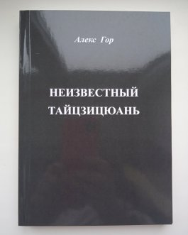 "Алекс Гор ""Неизвестный тайцзицюань""/ч1-2/мяг/"