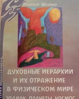 """Штайнер Р. """"Духовные иерархии и их отражение в физическом мире зодиак, планеты, космос"""""""