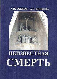 """Бобков А.  """"Неизвестная смерть"""" /мяг/"""