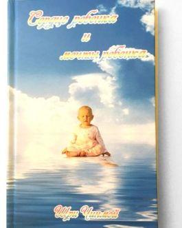 """Шри Чинмой  """"Сердце ребенка и мечты ребенка. Руководство для родителей и детей"""" /тв/"""